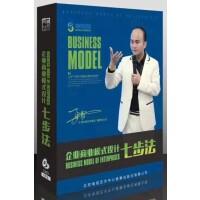 中小企业商业模式设计七步法6DVD 光盘视频资料 让天下没有不懂商业模式的老板 张雷主讲