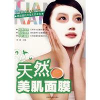 【二手旧书9成新】 天然美肌面膜 陈璐 9787538441246 吉林科学技术出版社