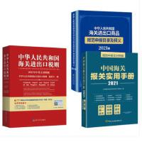 正版 2021年【3本】中华人民共和国海关进出口税则+中国海关报关实用手册2021年+中国海关进出口商品规范申报目录及释