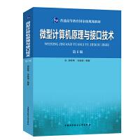 微型计算机原理与接口技术(第6版)