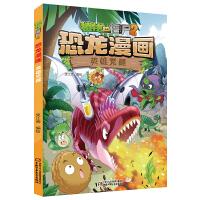 植物大战僵尸2・恐龙漫画 英雄觉醒