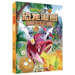 植物大战僵尸2·恐龙大宝 英雄觉醒