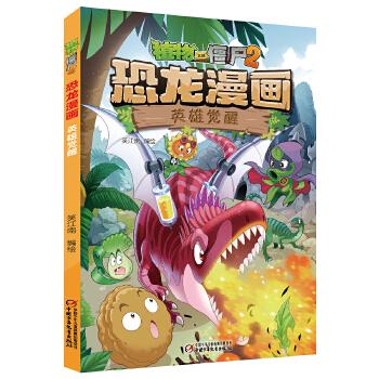 植物大战僵尸2·恐龙漫画 英雄觉醒 火爆全球的经典游戏遇上中生代的神奇生物恐龙,一场惊心动魄的大冒险开始了!美国EA公司正版授权,笑江南团队编绘,北京自然博物馆专家审订,趣味性和知识性兼顾的漫画书!适合7-12岁儿童。