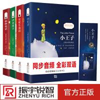 中英文双语版 小王子+格林童话+伊索寓言+安徒生童话全集书正版包邮 英汉对照故事书 英文版原版翻译中