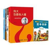 2016-2017中国好书推荐全套4册 面包男孩+童眸+布罗镇的邮递员+伟大也要有人懂+三十六计-