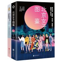 全2册北京女子图鉴+在不安的世界安静地活 现象级创作系列10个北漂故事青春言情小说现代都市女性群体畅销排行榜