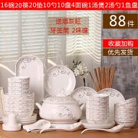 碗碟套装家用景德镇简约88头餐具碗筷陶瓷器吃饭套碗中式组合盘子 金枝 88件(配宫廷煲)
