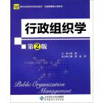 行政组织学(第2版)倪星、曾莉、余琴 北京师范大学出版社