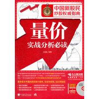 中国新股民炒股权威指南:量价实战分析必读(1DVD)(中青雄狮出品)