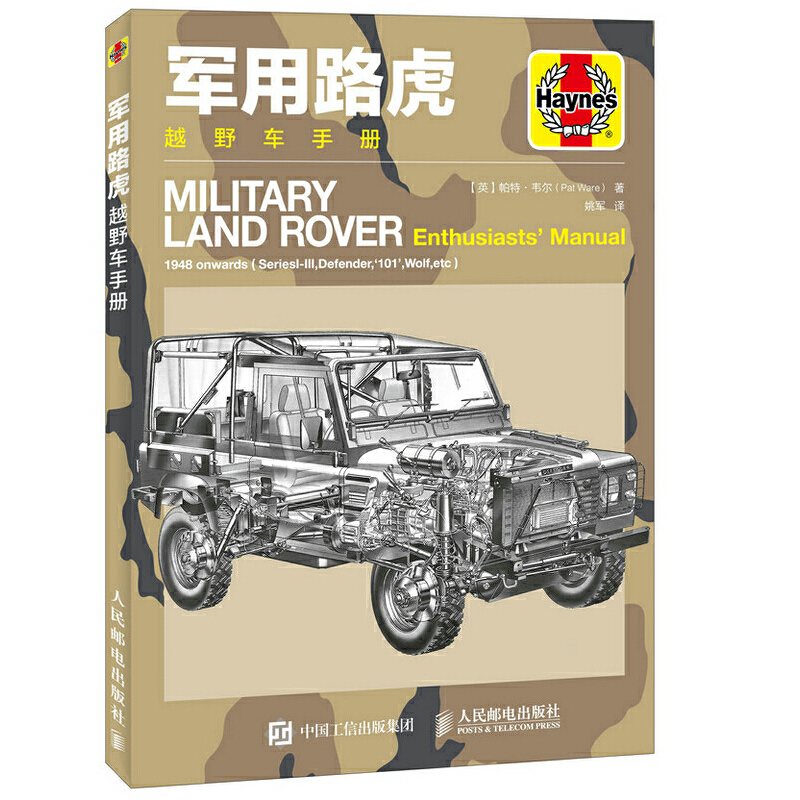军用路虎越野车手册 一本涵盖了1948年起,路虎全系列车型的全指南,想了解军用路虎历史,此一书足矣!