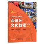 西班牙文化教程(B1-B2)