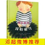 我不敢说,我怕被骂――邓超微博推荐的绘本 带给孩子更多勇气和自信的绘本!