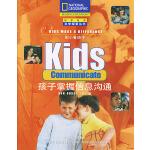 孩子掌握信息沟通/别小看孩子/国家地理科学探索丛书