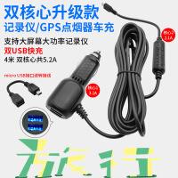 【支持礼品卡】行车记录仪车充电源线双USB双核点烟器车充插头GPS导航充电器4米z8t