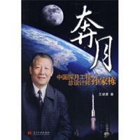 奔月:中国探月工程总设计师孙家栋