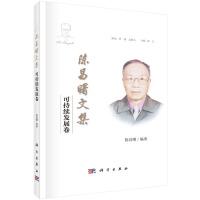 陈昌曙文集:可持续发展卷