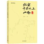 北京千米以上山峰手册