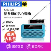 Philips/飞利浦插卡音箱SBM120 收音机 迷你小音箱mp3音乐播放器U盘 便携usb音响 唱戏机