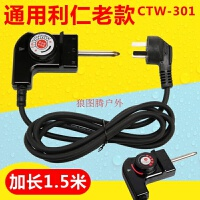 利仁多功能电热锅老款电源线小孔多功能电热锅电源线CTW-301型号
