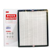 3M空气净化器KJEA4185 4186 4187 4188适用静电驻极滤网替换滤芯