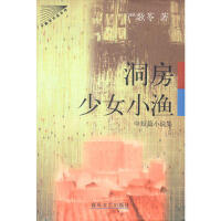 洞房少女小渔(中短篇小说集) 9787531319542 严歌苓 春风文艺出版社