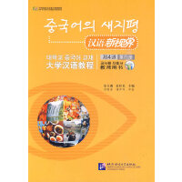 汉语新视界――大学汉语教程 教师用书4