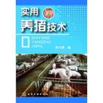 实用养猪技术