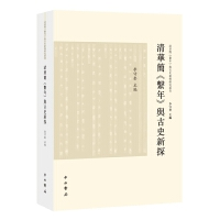 清华简《系年》与古史新探