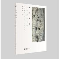 火与废墟:基弗艺术札记