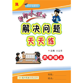 2018年秋季:黄冈小状元解决问题天天练 六年级(上)R 人教版