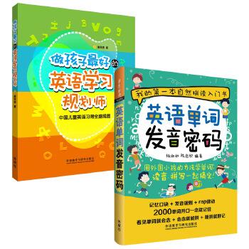 做孩子最好的英语学习规划师与单词发音密码(套装共2册) 专业作者+科学理论+学习路径+海量资源。让英语牛孩在快乐中轻松炼成!