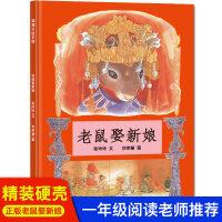 老鼠娶新娘 蒲蒲兰绘本馆 精装硬壳0-2-3-4-5-6周岁少幼儿园儿童一年级 阅读小学生课外书籍民间童话故事图画书籍