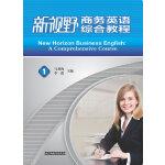 新视野商务英语(综合教程)(1)(学生)(配光盘)