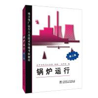 地方电厂运行人员技术等级考核题库 锅炉运行(第二版)