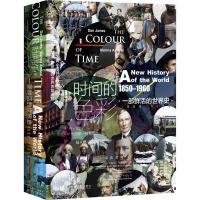 时间的色彩 一部鲜活的世界史 1850-1960 社会科学文献出版社