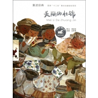 美丽的壮锦/中国童话美绘书系