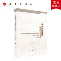 西南民族地区农村的社会治理(1949―1966)人民出版社