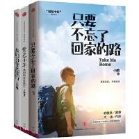 【中信 小鹏系列】背包十年+我们为什么旅行+只要不忘了回家的路(共3册)