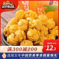 【三只松鼠_小贱爆米花150g】膨化球玉米花焦糖味/椒麻味