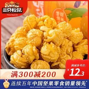 【三只松鼠_小贱爆米花150g】休闲零食膨化球玉米花焦糖味/椒麻味