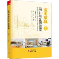 医用家具设计与配置指南 第2版 研究出版社