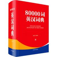 80000词英汉词典 四川辞书出版社