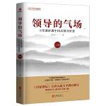 领导的气场:8堂课讲透中国式领导智慧:白金版