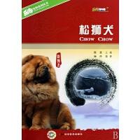 松狮犬/乐嘟宠物系列丛书