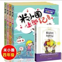 米小圈上学记(四年级)(4册)赠假话国历险记