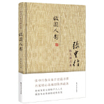张中行散文精品集:故园人影(精装典藏版)