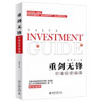 重剑无锋:价值投资指南