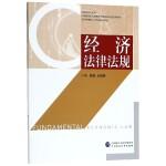 经济法律法规(全国中等职业学校财经类教材)