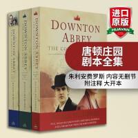 华研原版 英剧唐顿庄园剧本全集 英文原版小说 Downton Abbey Script Book 1-3 正版进口英语