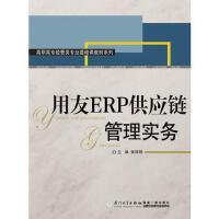 用友ERP供应链管理实务 9787561558553 张祥燕 厦门大学出版社